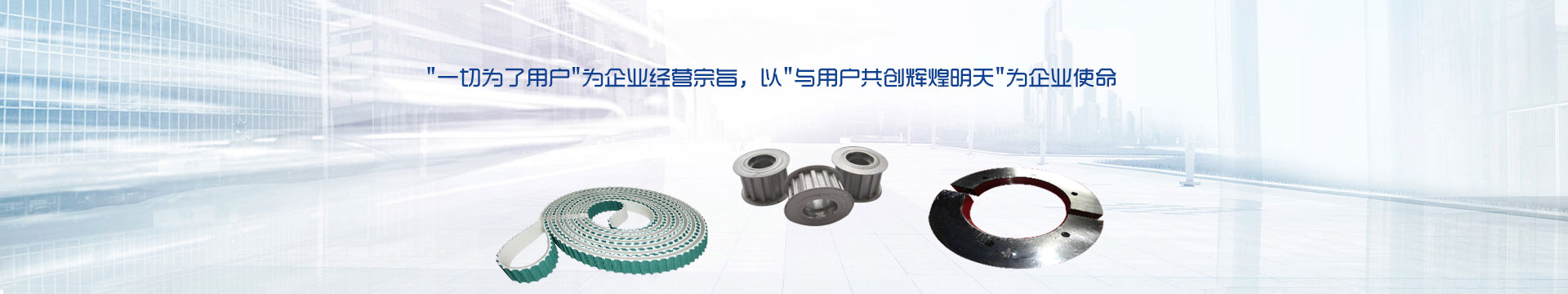 Wuxi Taihu wheel-belt factory